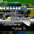 【GITADORA】(19/12/11)新イベント「NEX+AGE Quest 第1弾スコアチャレンジ!」が開催!! 新曲に「The Escape / RENO feat.夕霧」が登場!!