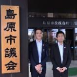 『視察へ行きました1日目 -長崎県島原市「地域児童見守りシステムモデル事業」-』の画像