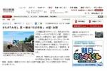 『おりひめ大学』が朝日新聞に載ってる!~そば学科だけじゃーない!いろいろ学科開講予定です~