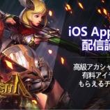 『iOS版【アカシャ〜天空の宝玉〜】配信開始!』の画像
