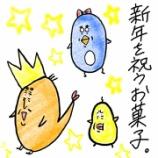 『👑新年を祝うお菓子👑』の画像