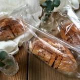 『【完売】本日のパスタパン』の画像