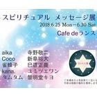 『「スピリチュアル メッセージ」展 大阪・今宮』の画像