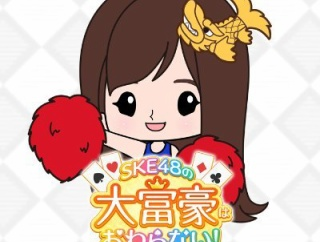 『SKE48の大富豪はおわらない!』TV番組出演権争奪イベントの立候補者