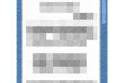 暗号理論と暗号技術の実践力を身につけよう!~情報セキュリティ大学院大学 有田研究室~