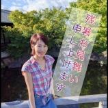 『徳川園より残暑見舞い動画』の画像