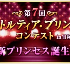 【DQ10】七代目アストルティア・ナイト、プリンセス 決定!【結果発表】