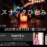 『【開催予告】9/11(金)「スナックひとみvol.004」ホテルマーケター Caoriさん』の画像