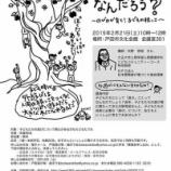 『講演会「遊ぶって何だろう?〜のびのび育て!子どもの根っこ〜」2月21日(土)10時から戸田市文化会館会議室で開催』の画像
