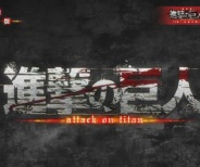 関西弁版TVアニメ「進撃の巨人」第1話:二千年後の君へ 告知PV