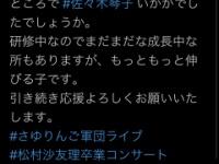 【元乃木坂46】たかみ「ところで、佐々木琴子いかがでしたか?」