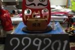 総選挙の結果が出たみたい私部のお店『(本)ぽんぽんぽん』のお店存続はいかに!?