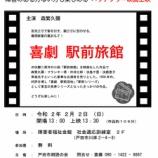 『視覚障害のある方でも楽しめる「バリアフリー映画上映会」次の日曜日2月2日に戸田市障害者福祉会館で開催(無料)!上映されるのは往年の名作「喜劇駅前旅館」です!』の画像