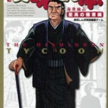 『漫画 美味しんぼ の公式ガイドブック、THE 美味しん本 に掲載されました』の画像
