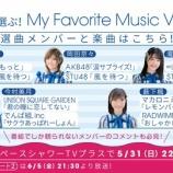 『[イコラブ] STU48瀧野由美子さんが選ぶ素敵なMVに『ズルいよ ズルいね』を選曲…』の画像