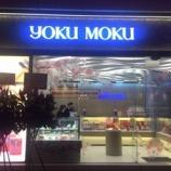 『ヨックモックのレストラン併設ショップ「Blue Brick Bistro by Yoku Moku」オープン♬』の画像