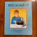 『子どもの気持ちを可視化してくれた、親が読むべき作品│【絵本】149『かわっちゃうの?』』の画像