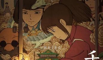 【画像】中国でもうすぐ公開される「千と千尋の神隠し」のポスターのセンスが日本人超えしていると話題にwww