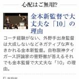 『金本新監督で大丈夫な「10」の理由(iRONNA)』の画像