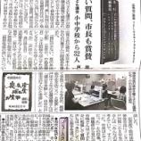 『(埼玉新聞)鋭い質問、市長も賞賛 戸田 子ども議会 小中学校から32人』の画像