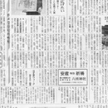 『TOYP大賞にて衆議院議長奨励賞受賞!が東海愛知新聞にて掲載されました!』の画像