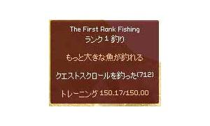 ランク1釣り もっと大きな魚が釣れる