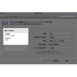 『宛名職人 Ver20 Mac版で、レイアウトのウインドウが開かないというバグは「優先する言語」のやり直しで解決。』の画像