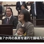 緒方議員(42)が議会に子連れ出席求め、開会遅れる…