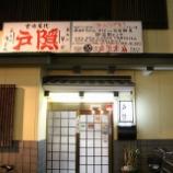 『JAL×はんつ遠藤コラボ企画【宮崎編2】1日め・うどん(戸隠)』の画像