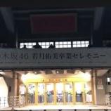 『【乃木坂46】『卒業前にやっておきたい曲トップ5』第1位発表!!からまさかの『会いたかったかもしれない』披露キタ━━━━(゚∀゚)━━━━!!!』の画像