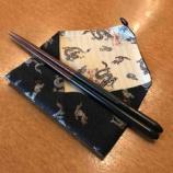『携帯する箸のススメ ー良縁を引き寄せるラッキーアイテムー』の画像