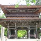 『いつか行きたい日本の名所 谷汲山 華厳寺 (たにぐみさん)』の画像