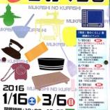 『発見!昔のくらし展 1月16日から戸田市立郷土博物館で始まります!』の画像