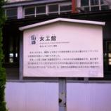 『富岡製糸場.3』の画像