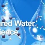 『【未来の水、構造化水とは】エネルギーを蓄え、意識を持ち、プログラム可能!』の画像