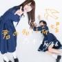 乃木坂46「君の名は希望」初日の売り上げは20万4,281枚