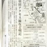 『(日経新聞)埼京線から羽田空港へ直通となる「羽田アクセス線」が「優先的に検討」する新線構想になりました』の画像