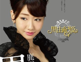 AKB48柏木由紀、真っ黒なドレスで白雪姫ならぬ「黒由紀姫」にwwww