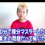 『YouTuberゆたぼん(11) 金髪で学校に登校→先生に注意されブチ切れwwwwwwww』の画像