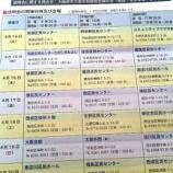 『「大阪都構想」住民投票を前に』の画像