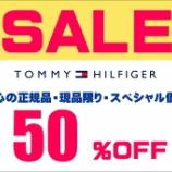 『【1710401】TOMMYスペシャル価格!!』の画像