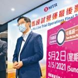 『【香港最新情報】「屯馬線、5月2日未明に試験運行」』の画像