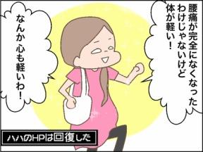 ハハのライフが回復した!!〜エンディング編〜