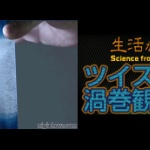 ガラス管の中で「渦巻」を発生させて観察できる!「ツイスター 渦巻観測管」