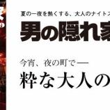"""『""""男の隠れ家"""" 掲載 』の画像"""
