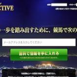 『【リアル口コミ評判】アクティブ(ACTIVE)』の画像