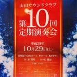 『山田サウンドクラブさん、第10回定期演奏会』の画像