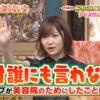HKT48の指原莉乃メンバー、恋人に言われた優しい言葉が・・・・・