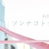 『日向坂46『4thシングル』収録内容が判明!!1期、2&3期生曲に大富豪の特典映像もwwwwww』の画像