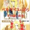 宝塚×漫画 雪組『ベルサイユのばら』